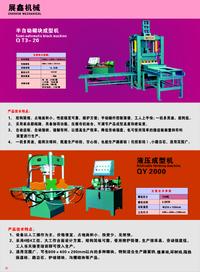 QT3-20半自动砌块成型机 | QY-2000液压成型机
