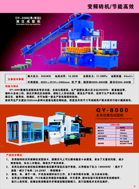 QY-3000(单/双缸) | QY-8000全自动液压成型机