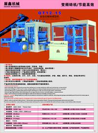 QT12-15全自动砌块成型机