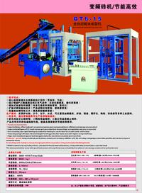 QT6-15全自动砌块成型机