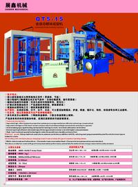 QT5-15全自动砌块成型机